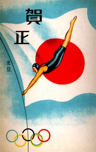 Woman Diver on Japanese Flag Olympics