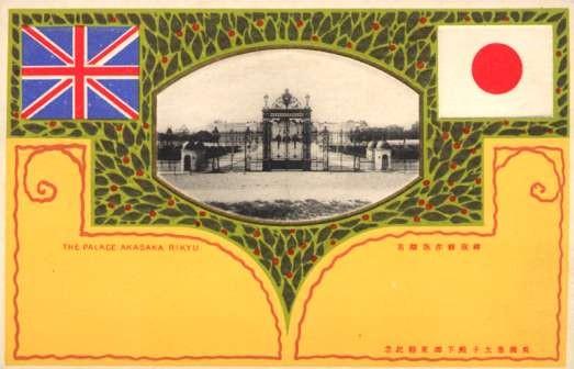 Japan Palace Akasaka Rikyu Flags