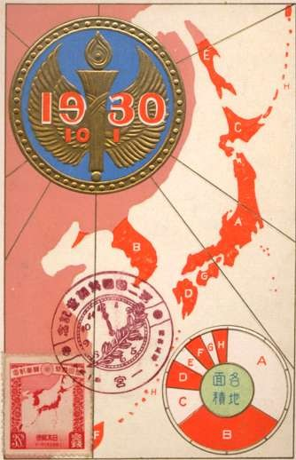 1930 Year Date Japan Maximum Card