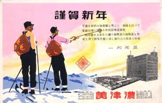 Skiers Advertising Japanese