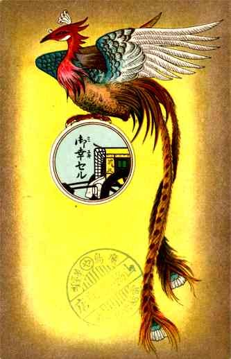 Japanese Art Nouveau Peacock