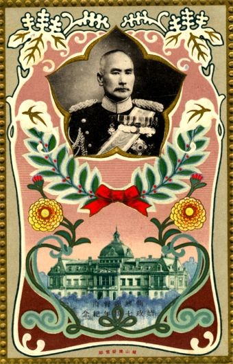 Korea Japanese Occupation