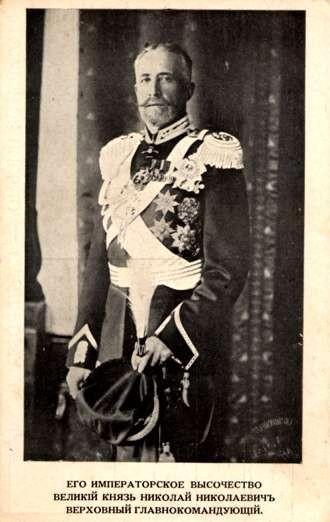 Russian Grand Duke Nicholai Nicholaevich