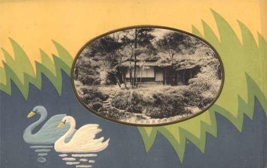 Swans Landscape Japanese