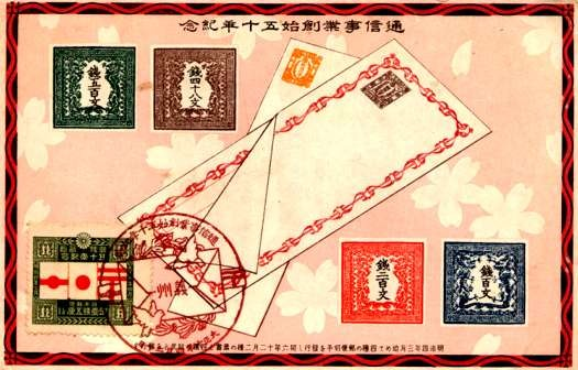 Japanese Stamps Envelopes