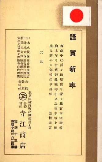 Japanese Flag Poem