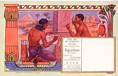 Egyptian French Typewriter Advert