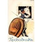 Advert Horseshoe Horse Jockey Russian