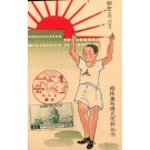 Sportsman with Raised Arms Woodblock