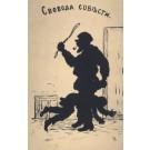 Pipe Smoker Russian Revolution Spanking