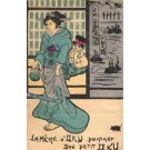 Russo-Japanese War Woman with Baby Satire