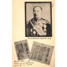 Assassinated Japanese Prince Ito