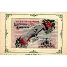 Liverpool Exhibition 1913 Woven Silk