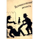 Criminals Robbing Policeman Russian Revolution