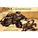 Policeman Grabing Boy Russian Revolution