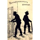 Thief Trying to Unlock Door Russian Revolution