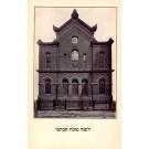 Philadelphia Sphardic Synagogue