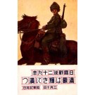 Japanese Soldier on the Horse
