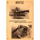 Hydro-Line Plane in Siberia Russia