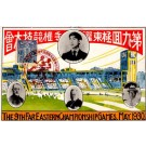 9th Far Eastern Olympiad Games 1930