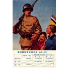 Children Holding Hands of Soldier Manchuria