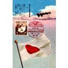 Japanese Airforce Airplane Flag