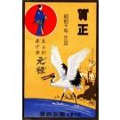 Stork in the Water Advertising
