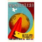Pan-Pacific Peace Expo 1937 Dove Globe