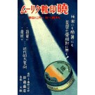 Advert Shoe Polish Japanese