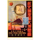 Expo of the City of Oji 1935