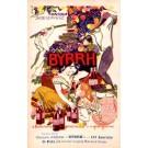 Advert Tonic Byrrh Grape French