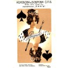 Playing Cards Queen Advert Cigarettes Russian