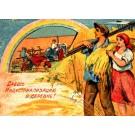 Farming Soviet Russian Novelty Mechanical