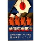 Sino-Japanese War Bond Propaganda