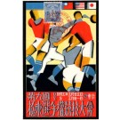 Soccer 9th Asian Athletics Meet Japan