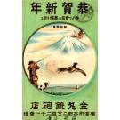 Hunting Pheasant Japanese