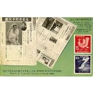 Japanese Royalty Stamps Newspapers