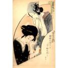 Japanese Women in Grief