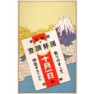 Mountain Fuji Clock New Year