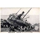 Shipwreck Japanese
