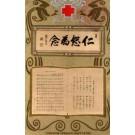 Red Cross Sheet Music Japanese