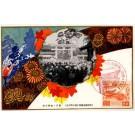 Japanese by Shrine Chrysanthemum Design