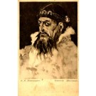 Russian Tsar Ivan the Terrible