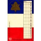 Olympic 1964 Calendar