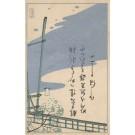 Japanese Sailboat Bridge