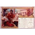 Roman 1904 Calendar Typewriter