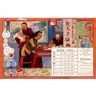 Chinese Pen Calendar 1904 Typewriter