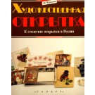 Postcards (Russian)